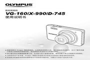 奥林巴斯 D-745数码相机 使用说明书