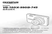 奥林巴斯 X-990数码相机 使用说明书