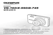 奥林巴斯 VG-160数码相机 使用说明书