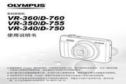 奥林巴斯 D-760数码相机 使用说明书