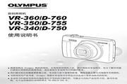 奥林巴斯 VR-340数码相机 使用说明书