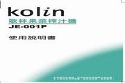 歌林 JE-001P型果汁机 使用说明书