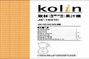 歌林 JE-1601C型果汁机 使用说明书