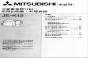 三菱 JE-K13型果汁机 使用说明书