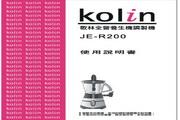 歌林 JE-R200型果汁机 使用说明书