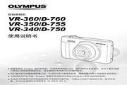 奥林巴斯 VR-360数码相机 使用说明书