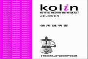 歌林 JE-R220型果汁机 使用说明书