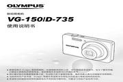 奥林巴斯 VG-150数码相机 使用说明书