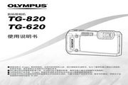 奥林巴斯 TG-620数码相机 使用说明书