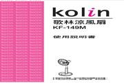 歌林 KF-149M型凉风扇 使用说明书