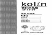 歌林 KF-1410T型凉风扇 使用说明书