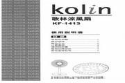 歌林 KF-1413型凉风扇 使用说明书