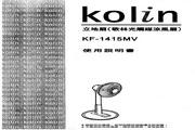 歌林 KF-1415MV型凉风扇 使用说明书