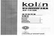 歌林 KF-1416R型凉风扇 使用说明书