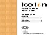 歌林 KF-1420T型凉风扇 使用说明书