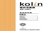 歌林 KF-1421型凉风扇 使用说明书