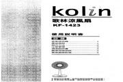 歌林 KF-1423型凉风扇 使用说明书