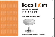 歌林 KF-1426T型凉风扇 使用说明书