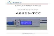 北京博瀚安易 AE320-TCC车载温度变送器 使用说明书