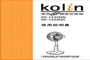 歌林 KF-1432MN型凉风扇 使用说明书