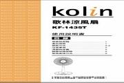歌林 KF-1435T型凉风扇 使用说明书