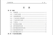 西驰4T0110G/P/Z型变频器说明书