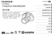 富士FinePix HS33EXR数码相机 使用说明书