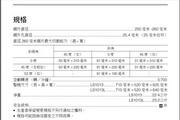 牧田双轨多角度切断机LS1013L型使用说明书