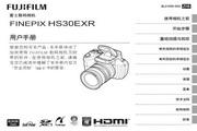 富士FinePix HS30EXR数码相机 使用说明书