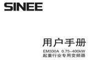 正弦电气EM330A-250-3A变频器用户手册