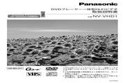 Panasonic NV-VHD1录影机 使用说明书