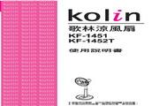 歌林 KF-1451型凉风扇 使用说明书