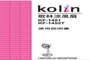 歌林 KF-1452T型凉风扇 使用说明书