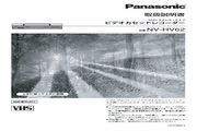 Panasonic NV-HV62录影机 使用说明书