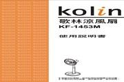 歌林 KF-1453M型凉风扇 使用说明书