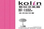 歌林 KF-1455型凉风扇 使用说明书