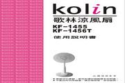 歌林 KF-1456T型凉风扇 使用说明书