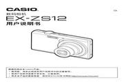 卡西欧 EX-ZS12数码相机 使用说明书