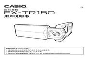 卡西欧 EX-TR150数码相机 使用说明书