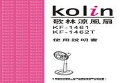 歌林 KF-1462T型凉风扇 使用说明书