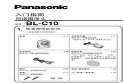 Panasonic BL-C10网络摄像头 使用说明书