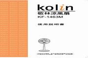 歌林 KF-1463M型凉风扇 使用说明书
