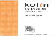 歌林 KF-BX142型凉风扇 使用说明书