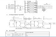 50KW/400-820南京光伏格瑞并网逆变电源使用说明书