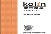 歌林 KF-BX143型凉风扇 使用说明书