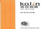 歌林 KF-BX145型凉风扇 使用说明书