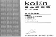 歌林 TC-K280W型吸尘器 使用说明书
