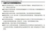正弦电气EM330A-045-3A变频器用户手册