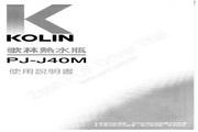 歌林 PJ-J40M型电动热水瓶 使用说明书