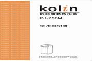 歌林 PJ-750M型电动热水瓶 使用说明书